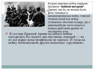 В составе Красной Армии на начало войны находились без малого два миллиона л