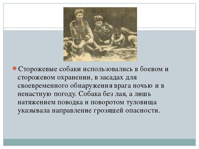 Сторожевые собаки использовались в боевом и сторожевом охранении, в засадах д...