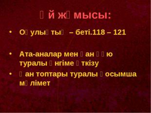 Үй жұмысы: Оқулықтың – беті.118 – 121 Ата-аналар мен қан құю туралы әнгіме өт