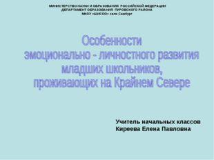 Учитель начальных классов Киреева Елена Павловна МИНИСТЕРСТВО НАУКИ И ОБРАЗОВ