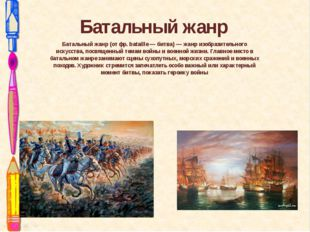 Батальный жанр Батальный жанр(от фр.bataille— битва)— жанр изобразительно
