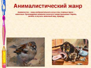 Анималистка –жанр изобразительного искусства, главные герои – животные. Прои