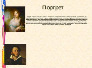 Портрет Портрет –отфранц. portrait, от portraire – изображать– изображение
