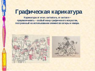 Графическая карикатура Карикатураотитал. caricatura, от caricare – преувели