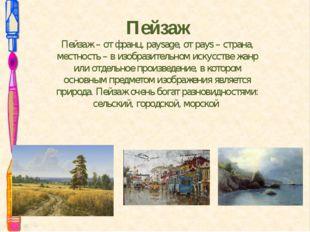 Пейзаж Пейзаж– отфранц. paysage, от pays – страна, местность– в изобразите