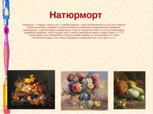 Натюрморт Натюрморт–отфранц. nature morte – мертвая природа– жанр изобраз
