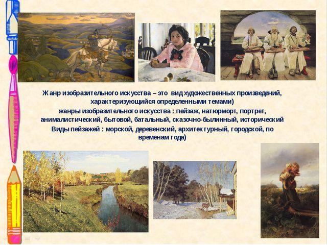 Жанр изобразительного искусства – это вид художественных произведений, харак...
