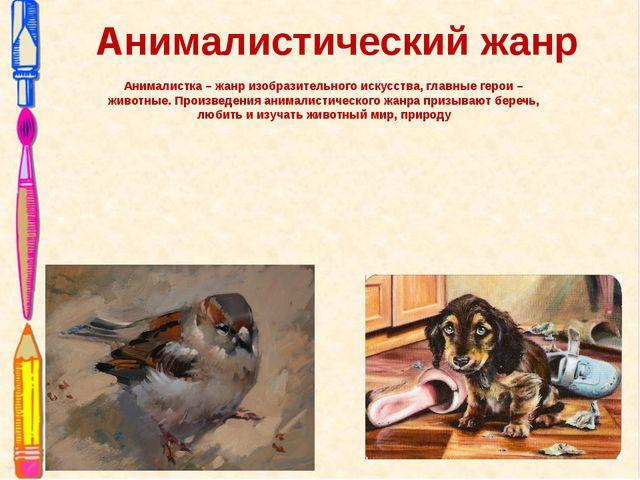 Анималистка –жанр изобразительного искусства, главные герои – животные. Прои...