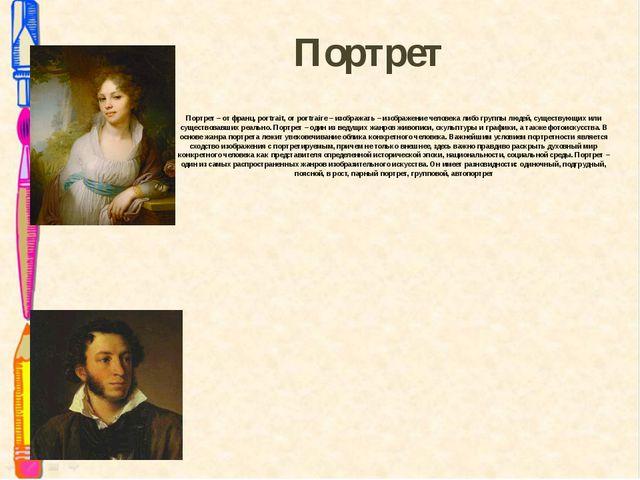 Портрет Портрет –отфранц. portrait, от portraire – изображать– изображение...