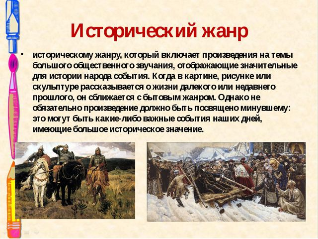 Исторический жанр историческомужанру, который включает произведения на темы...