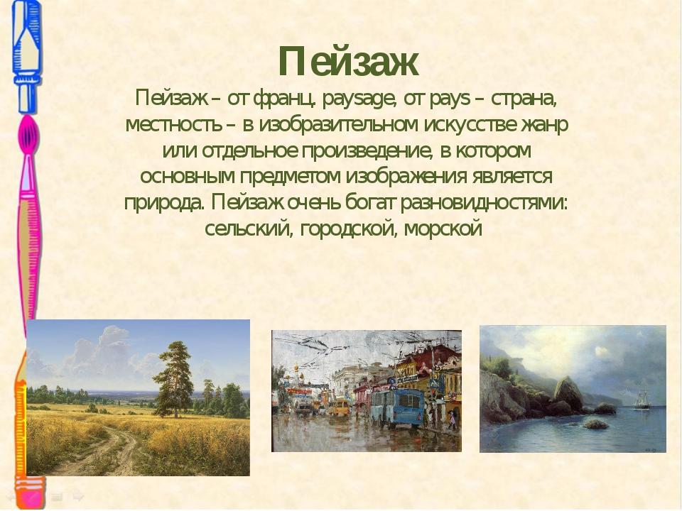 Пейзаж Пейзаж– отфранц. paysage, от pays – страна, местность– в изобразите...