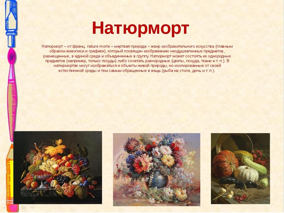Натюрморт Натюрморт–отфранц. nature morte – мертвая природа– жанр изобраз...