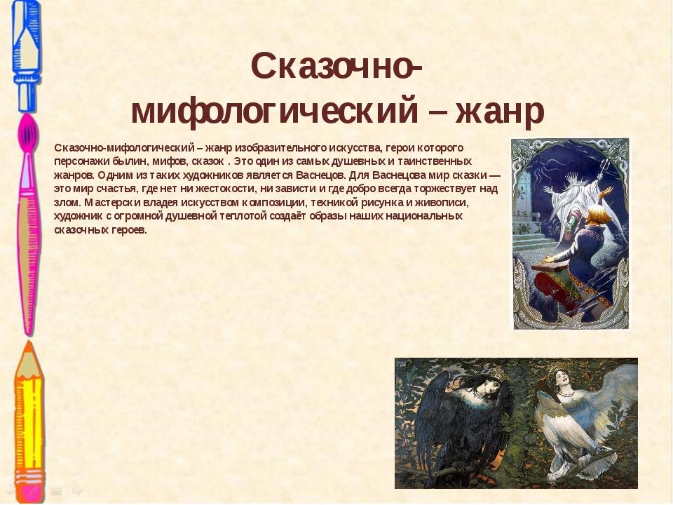 Сказочно-мифологический–жанр Сказочно-мифологический–жанризобразительног...