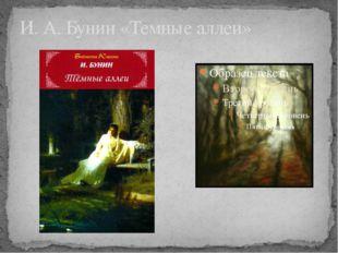 И. А. Бунин «Темные аллеи»