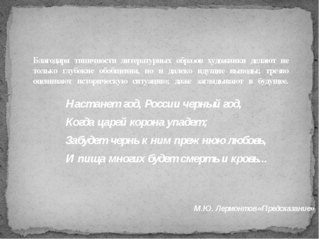 Настанет год, России черный год, Когда царей корона упадет; Забудет чернь к н...