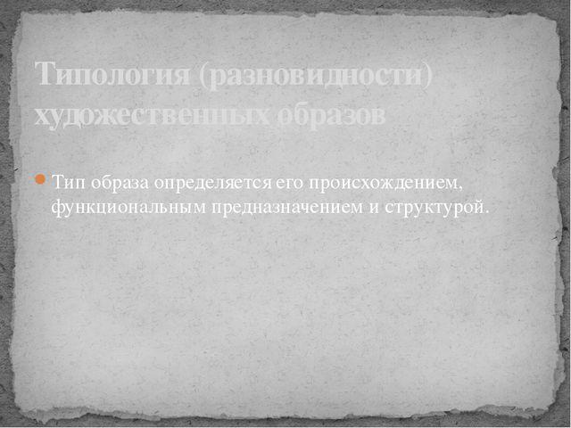 Тип образа определяется его происхождением, функциональным предназначением и...