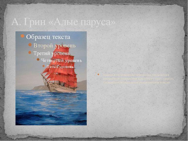 А. Грин «Алые паруса» главная в произведении тема любви отражается в централь...