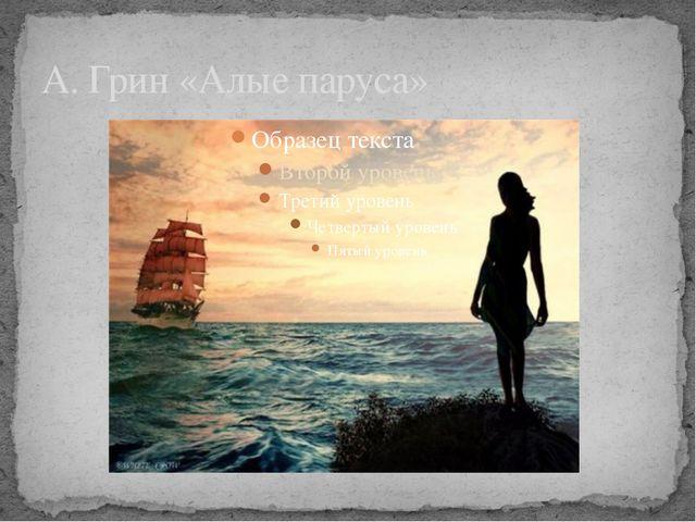 А. Грин «Алые паруса»
