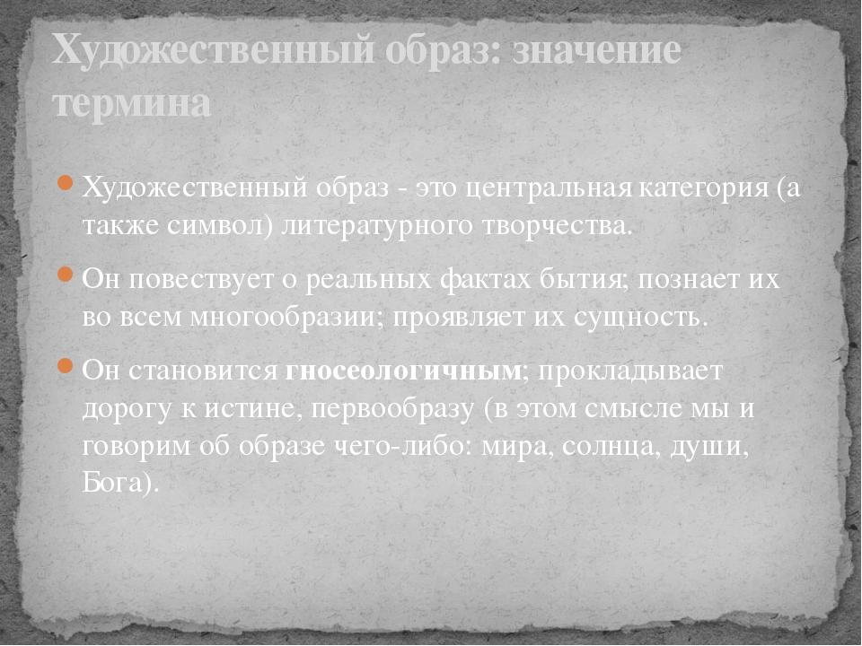 Художественный образ - это центральная категория (а также символ) литературно...