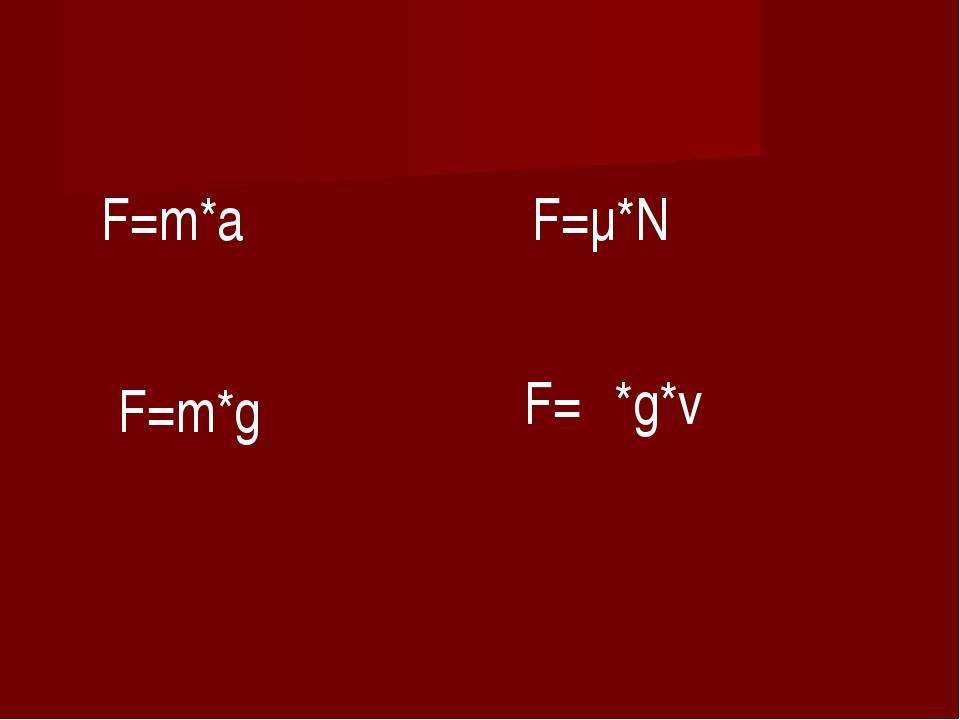 F=m*a F=μ*N F=m*g F=ρ*g*v