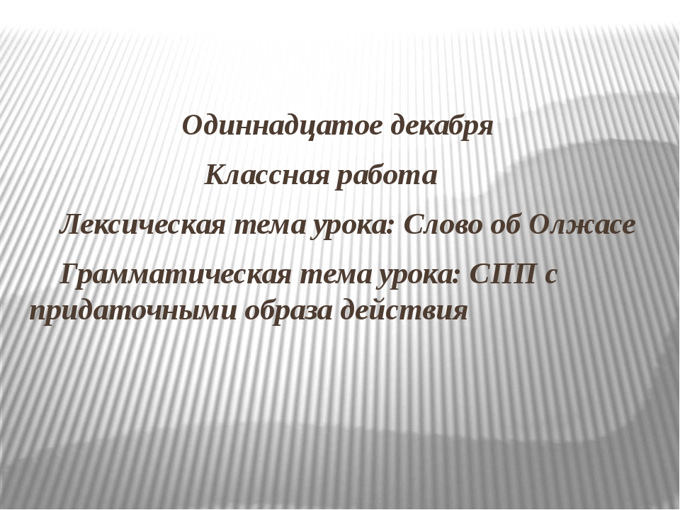 Одиннадцатое декабря Классная работа Лексическая тема урока: Слово об Олжасе...