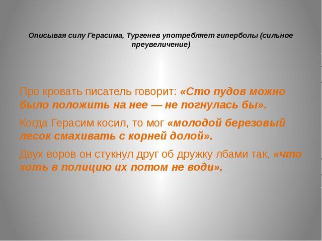 Описывая силу Герасима, Тургенев употребляет гиперболы (сильное преувеличени...