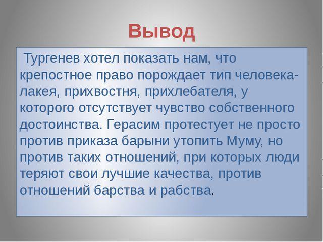 Вывод Тургенев хотел показать нам, что крепостное право порождает тип челове...