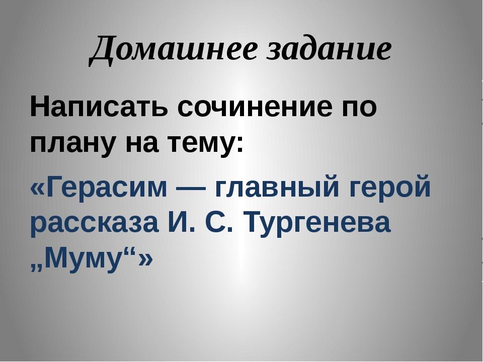 Домашнее задание Написать сочинение по плану на тему: «Герасим—главный геро...