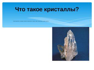 Слово «кристаллос» в переводе с греческого первоначально означало «лёд», а в