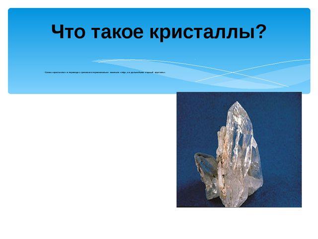 Слово «кристаллос» в переводе с греческого первоначально означало «лёд», а в...