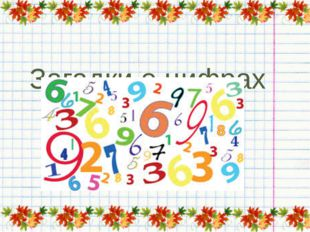 Загадки о цифрах