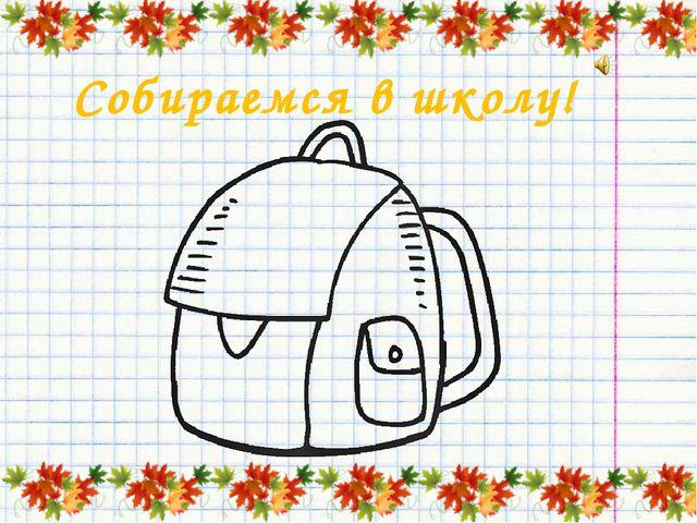 Собираемся в школу!