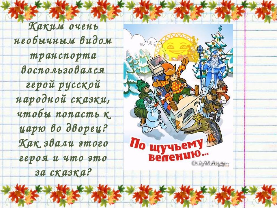 Каким очень необычным видом транспорта воспользовался герой русской народной...