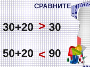 30+20 30 50+20 90 СРАВНИТЕ > <