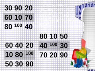 В каждом квадрате пропущено одно число. Сосчитайте десятки по порядку. Найдит