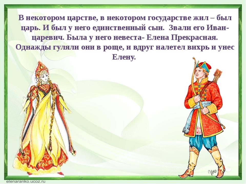 В некотором царстве, в некотором государстве жил – был царь. И был у него еди...