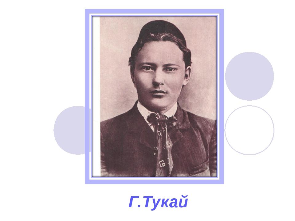 Г.Тукай