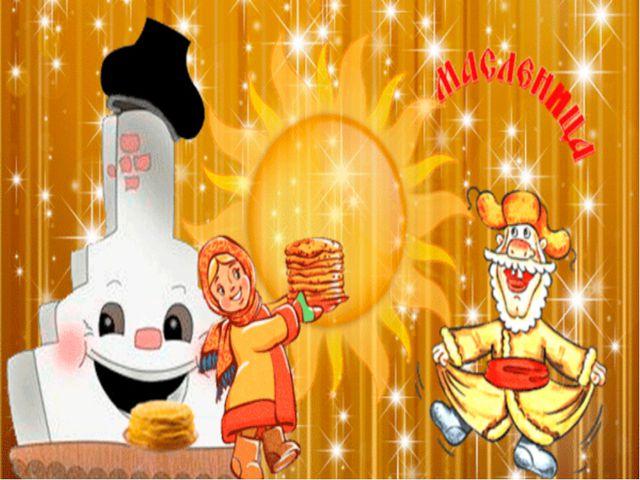 В яркий Масленицы праздник Много хочется желать, Много слов хороших разных О...