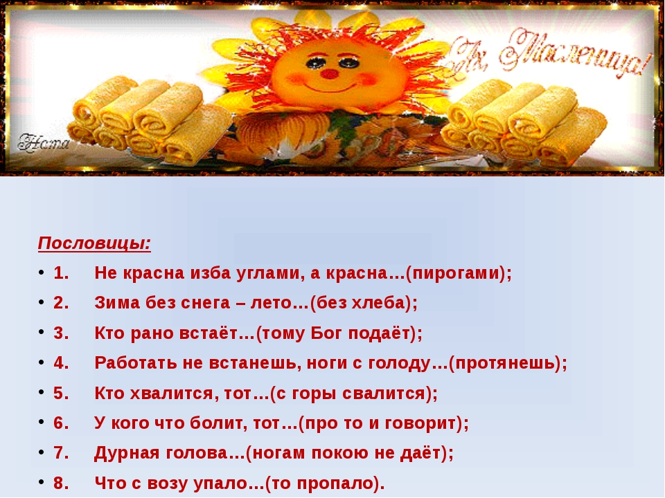 Пословицы: 1. Не красна изба углами, а красна…(пирогами); 2. Зима бе...