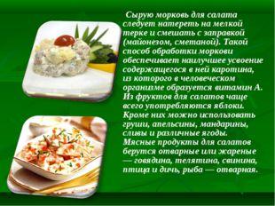 Сырую морковь для салата следует натереть на мелкой терке и смешать с заправк