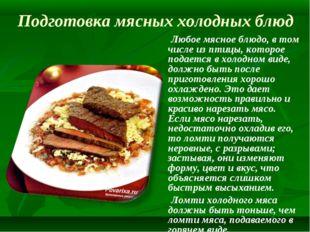Подготовка мясных холодных блюд Любое мясное блюдо, в том числе из птицы, кот