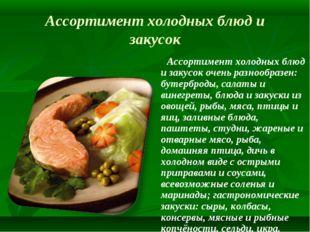Ассортимент холодных блюд и закусок Ассортимент холодных блюд и закусок очень