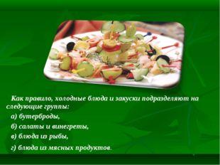 Как правило, холодные блюда и закуски подразделяют на следующие группы: а) бу