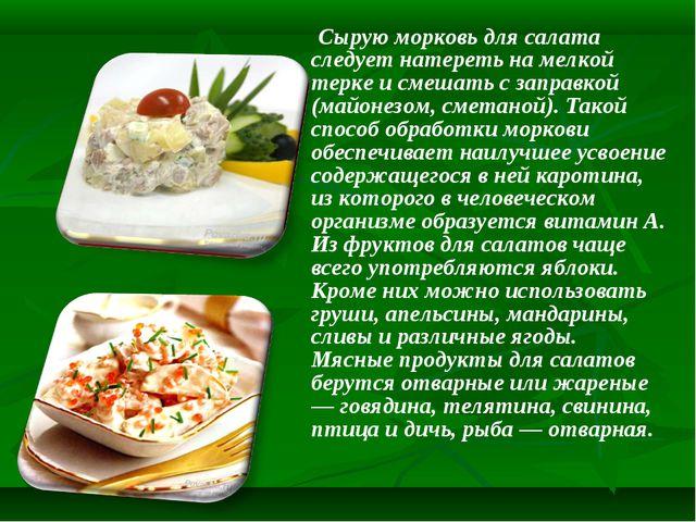 Сырую морковь для салата следует натереть на мелкой терке и смешать с заправк...