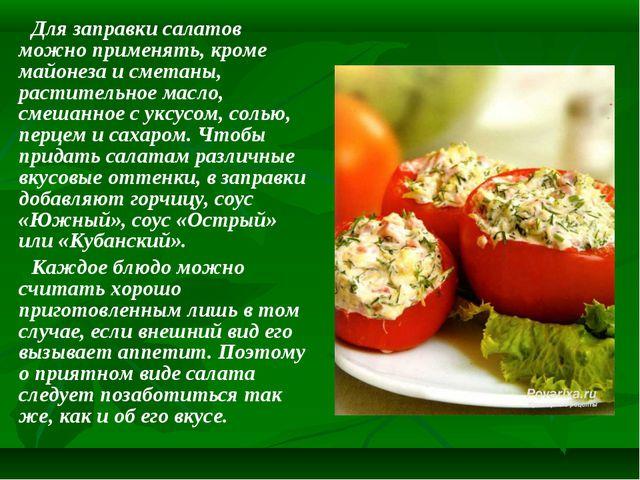 Для заправки салатов можно применять, кроме майонеза и сметаны, растительное...
