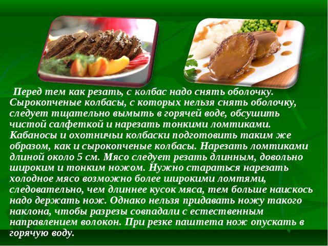 Перед тем как резать, с колбас надо снять оболочку. Сырокопченые колбасы, с к...
