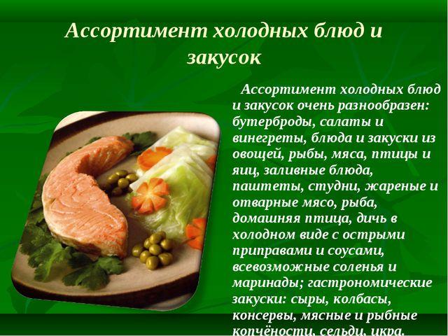 Ассортимент блюд из рыбы и мяса и птицы