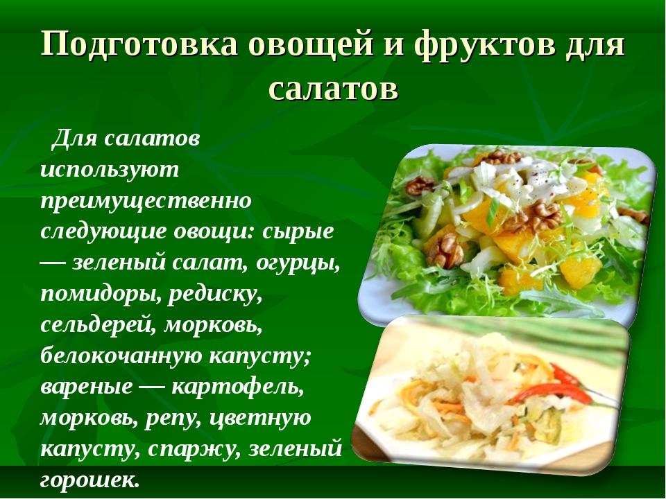 Подготовка овощей и фруктов для салатов Для салатов используют преимущественн...