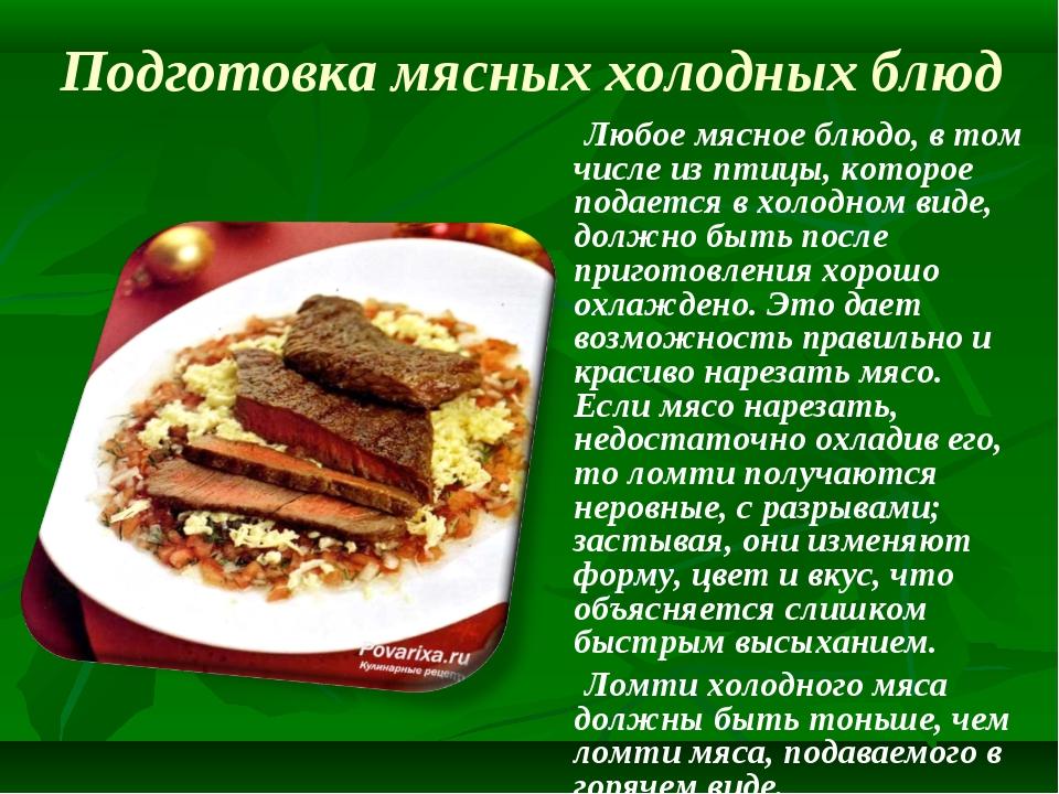 Подготовка мясных холодных блюд Любое мясное блюдо, в том числе из птицы, кот...