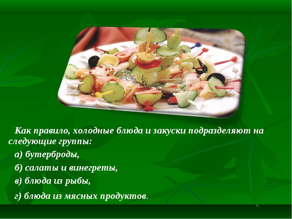 Как правило, холодные блюда и закуски подразделяют на следующие группы: а) бу...